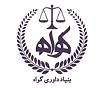 بنیاد داوری گواه